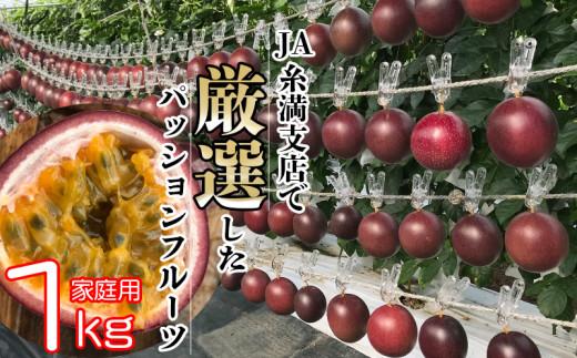 【2021年発送】JA糸満支店で厳選した「パッションフルーツ」<家庭用>約1kg
