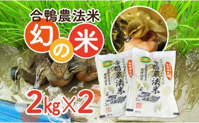 合鴨農法米  幻の米 農林48号(2㎏×2)