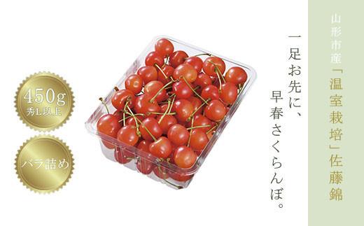 FS20-057 温室栽培 山形市産「佐藤錦」 秀L450gバラ詰め