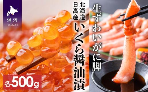 醤油と清酒のみで味付けした「いくら醤油漬」と北海道産生ずわいがに脚(むき身)の豪華2点セットです。