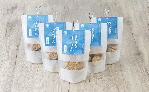 西和賀町のぽんせん 「こざかな味」の 5袋 セット。