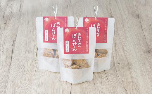 西和賀町のぽんせん 「五穀しょうゆ味 」の 3袋 セット。