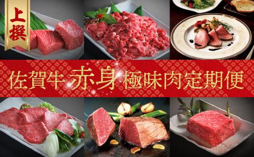 【上撰】極味肉 定期便