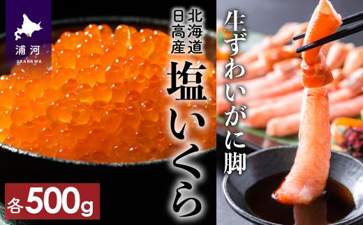 塩のみで味付けした「塩いくら」と北海道産生ずわいがに脚(むき身)の豪華2点セットです。