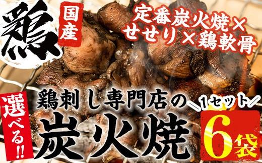 選べる国産鶏炭火焼!6袋セット