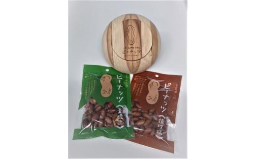 金山生まれの2種類のビーナッツを、金山生まれの木皿でどうぞ。