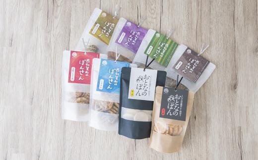 6種のぽんせん( 玄米しょうゆ、玄米ごま、五穀プレーン、五穀しょうゆ、桑の葉茶、こざかな)とおとなのぽん2種(ピッ辛、チーズ)