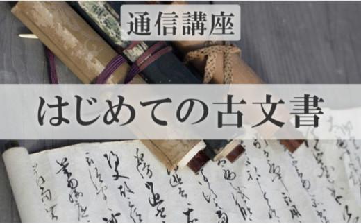 [№5903-0116]通信講座  はじめての古文書コース