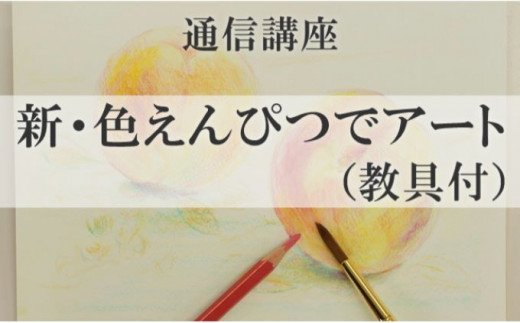 [№5903-0114]新・色えんぴつでアート(教具あり)コース