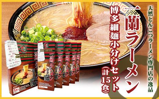 一蘭 ラーメン 博多 細麺 小分けセット 合計15食 とんこつ 福岡