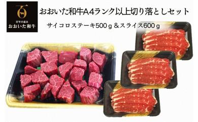 【50セット限定】おおいた和牛A4ランク以上切り落としセット(サイコロステーキ500g&スライス600g)