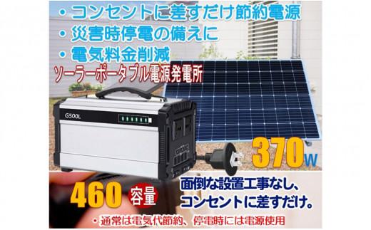 AAT-9 災害時の備えに!コンセントに挿すだけ即電源 太陽光発電370Wポータブル電源G500 460W
