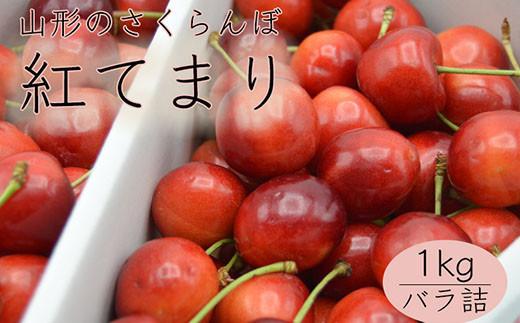 FS20-087 山形のさくらんぼ紅てまり 1kg 秀品Lサイズ以上バラ詰