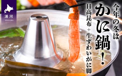 良質な日高昆布と北海道産生ずわいがに脚ポーション(むき身)のセットです。