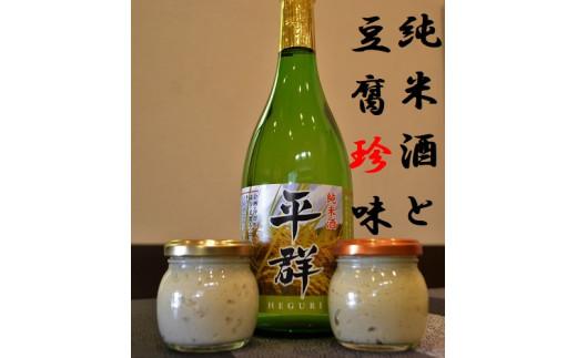 純米酒「平群」720ml、「大和うに」100g、「大和ふぅるぅ」100g のセットです。