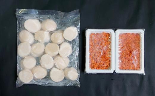 塩のみで味付けした素材の旨さが引き立つ「塩いくら」と北海道産ホタテ貝柱のセットです。