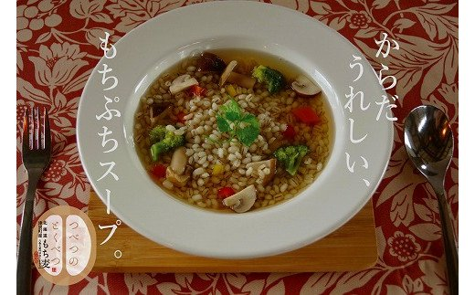 食物繊維が豊富なもち麦とたっぷりお野菜で、ヘルシースープごはん