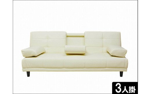 EO007 【開梱設置 完成品】ソファベッド ショット アイボリー PVC テーブル付き リクライニング 家具