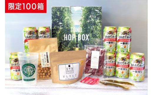 【ビールの里プロジェクト】TONO HOP BOX『とれたてホップFAN FUN BOX』