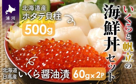 北海道日高産 いくら醤油漬(60gx2P)と北海道産ホタテ(500g)の海鮮丼セット[15-894]