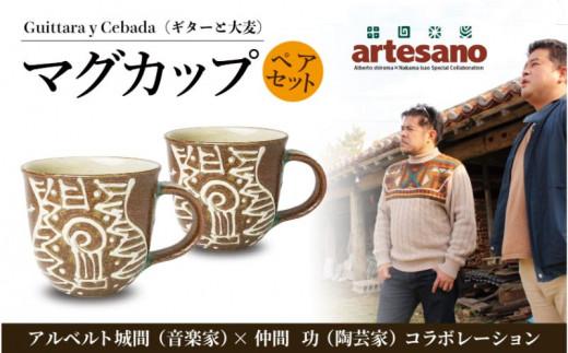 【伝統工芸 仲間陶房】アルベルト城間×仲間功コラボ マグカップ(イッチン)