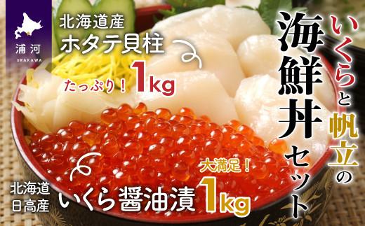 北海道日高産 いくら醤油漬(500gx2)と北海道産ホタテ(1kg)の海鮮丼セット[15-896]