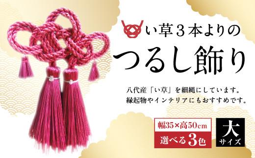 縁起物!い草3本よりの「ふさ(つるし飾り)」赤 幅35cm 高さ50cm