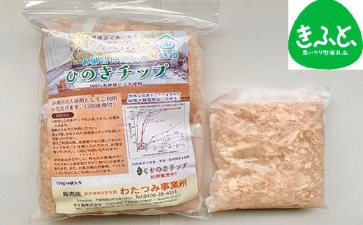 九州産のヒノキを就労継続支援B型事業所「わたつみ」で細かく裁断し、乾燥させ、丁寧に袋詰めした入浴剤です。