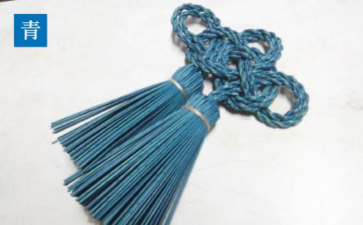縁起物!い草3本よりの「ふさ(つるし飾り)」青 幅15cm 高さ20cm
