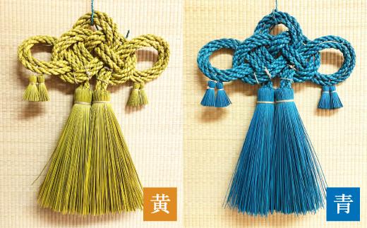 縁起物!い草3本よりの「ふさ(つるし飾り)」青 幅35cm 高さ50cm