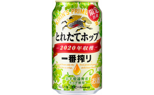 【遠野産ホップ】一番搾りとれたてホップ生ビール2020 350ml×12