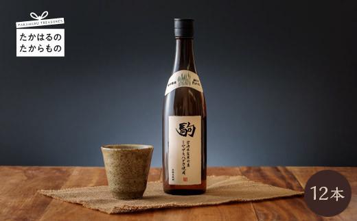 特産品番号426 幻の裸麦「ミヤザキハダカ」仕込 焼酎「駒」12本セット