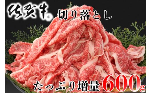 BG147 豪華すぎる佐賀牛切り落とし600gたっぷり増量!