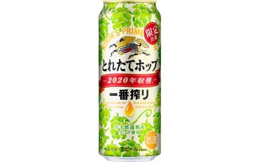 【遠野産ホップ】一番搾りとれたてホップ生ビール2020 500ml×12
