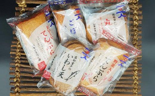 室戸の天ぷらミニセット