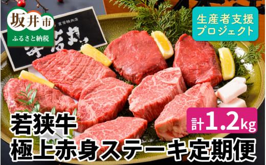 【2ヶ月連続お届け】 若狭牛極上赤身ステーキ食べ比べセット 計1.2kg【ニコニコエール品】 [F-10002]