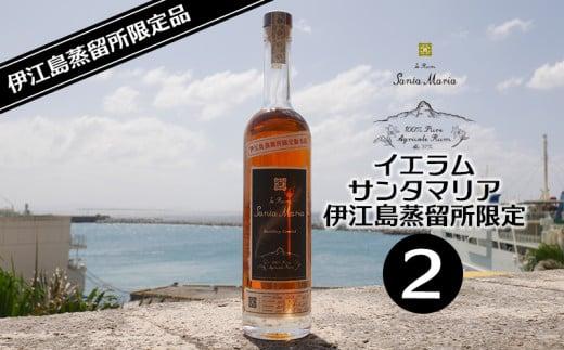 【ふるさと納税限定】イエラムサンタマリア伊江島蒸留所限定2