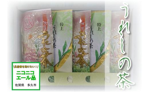 b-233【ニコニコエール品】うれしの茶(嬉野茶)特上・特撰5本セット