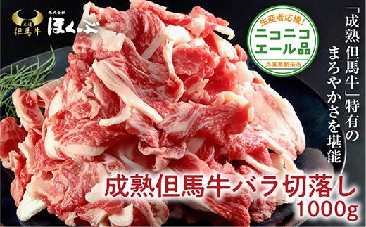 Y-1 成熟但馬牛バラ切落し1,000g【ニコニコエール品】