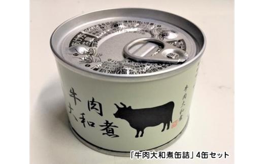 No.247 牛肉大和煮缶詰4缶 / 惣菜 おつまみ 甘辛 保存食 大阪府