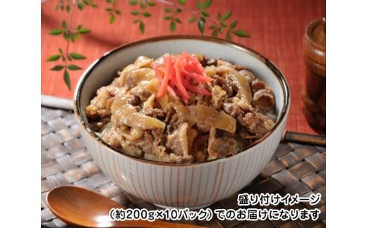 No.258 特盛とんだ牛丼 10パック / 牛肉 おかず レトルト 冷凍 大阪府