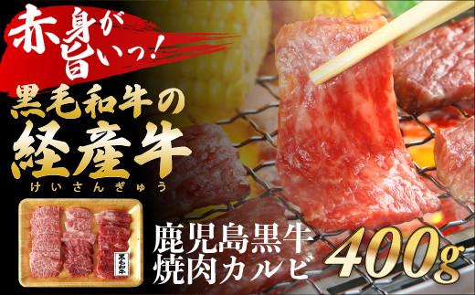 084-01 鹿児島県産黒毛和牛焼肉カルビ400g