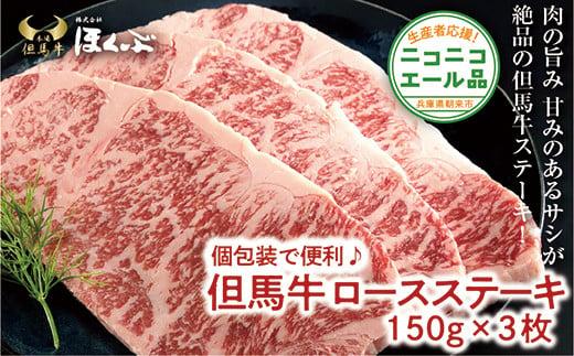 Y-7 個包装で便利♪ 但馬牛ロースステーキ 150g×3枚【ニコニコエール品】