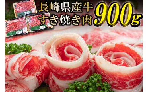 BD156長崎県産牛すき焼き肉900g