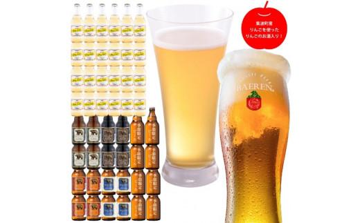2117 【岩手の地ビール】ベアレンビール・りんごの果実酒飲み比べ48本セット