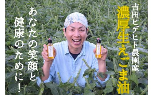 55.【ふわっと香る!】濃厚生えごま油 45g  3本セット
