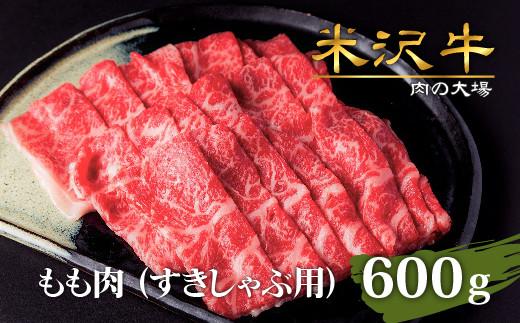 B065 【食べて応援、米沢牛!】もも肉(すきしゃぶ用)600g<肉の大場>