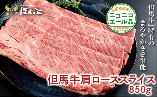 Y-8 但馬牛肩ローススライス 850g【ニコニコエール品】