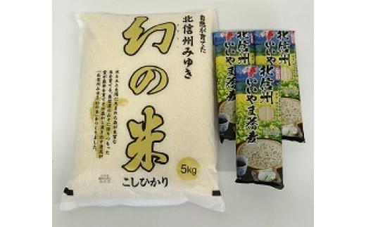 2-6A 【令和2年産】 コシヒカリ最上級米「幻の米 5kg」+「北信州いいやま蕎麦」セット