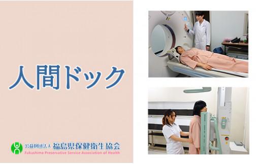 No.0841 【福島県保健衛生協会】人間ドック